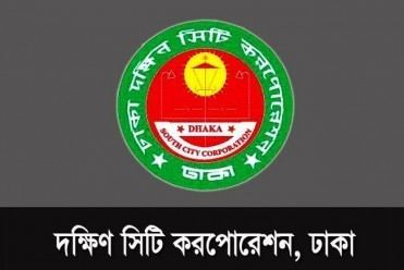 Dhaka South City Corporation Dhaka South City Corporation DSCC Job Circular wwwResultBDorg