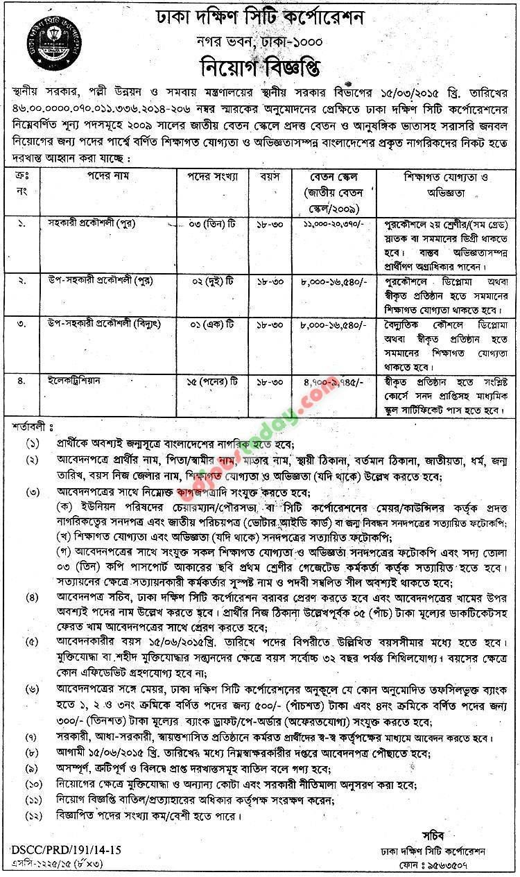 Dhaka South City Corporation Dhaka South City Corporation quotSub Assistant Engineer Civilquot Jobs