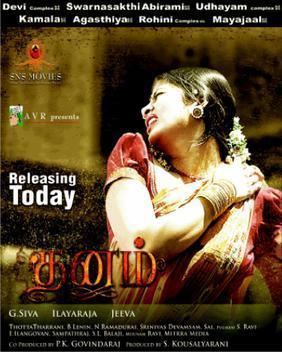 Dhanam (2008 film) movie poster