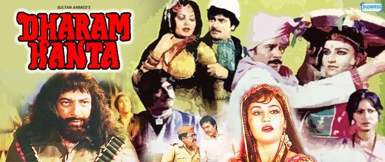 Dharam Kanta 1982 tunes