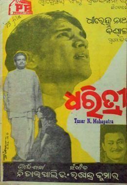 Dharitri movie poster