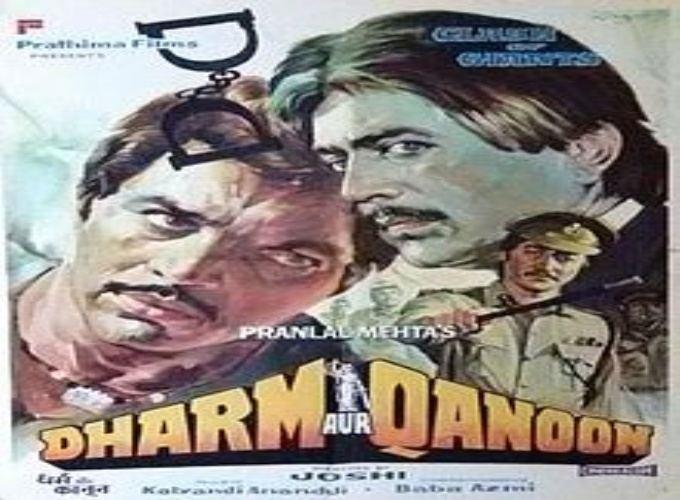 Dharam Aur Kanoon 1984 IndiandhamalCom Bollywood Mp3 Songs