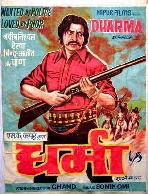 bollywooddeewana Dharma 1973
