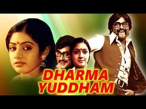 Dharma Yuddham Dharma Yuddham Mp3 Songs Free Download 1979 Telugu