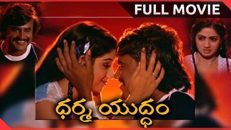 Dharma Yuddham Dharma Yuddham Telugu Full Length Movie Rajinikanth Sridevi