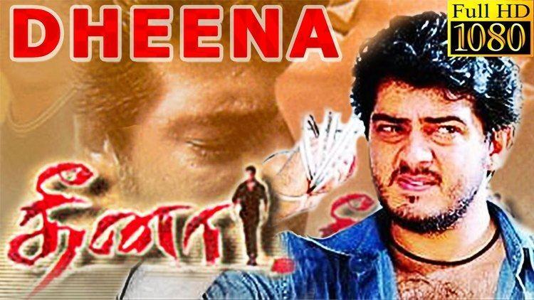 Dheena Dheena Ajith Kumar Suresh Gopi Laila Full HD Tamil Action