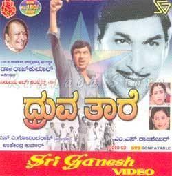 Dhruva Thare Druva Thare 1985 Video CD Kannada Store Kannada Video CD Buy DVD