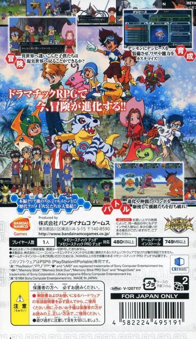 Digimon Adventure (video game) httpsgamefaqsakamaizednetbox544247544ba