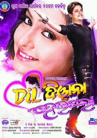 Dil Diwana Heigala Movie Showtimes Review Trailer Posters News