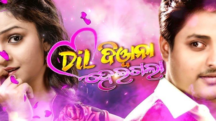 Dil Diwana Heigala new upcoming Odia movie PRAGATIVADILEADING