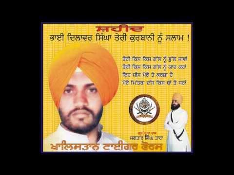 Dilawar Singh Babbar shahidi bhai dilawar singh ji YouTube