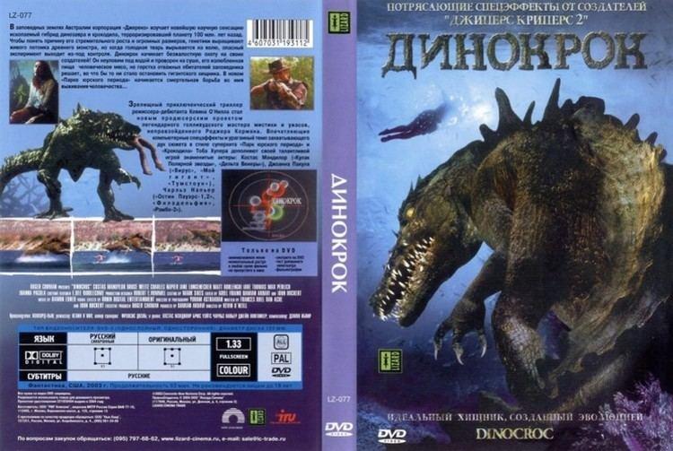 Dinocroc Dinocroc 2003