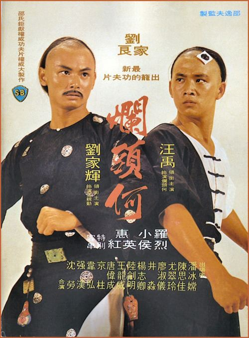 Dirty Ho Kung Fu Movie Retrospective Dirty Ho 1979 ninhao