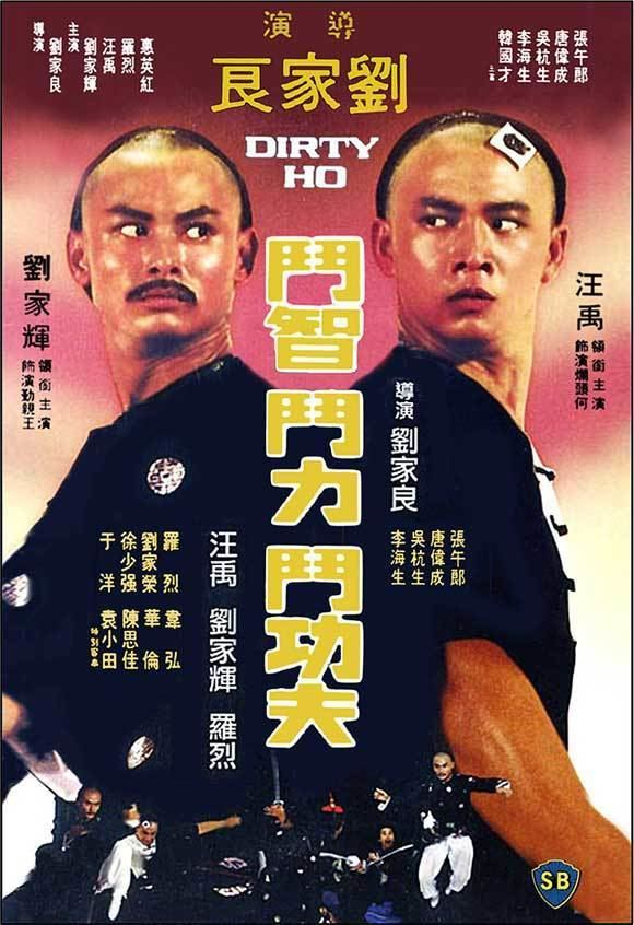 Dirty Ho Dirty Ho with Gordon Liu Martial Arts Action Movies com