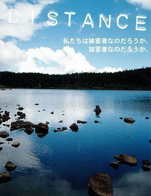 Distance (2001 film) Distance 2001 dirHirokazu Koreeda Life in Films Pinterest