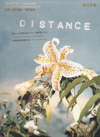 Distance (2001 film) httpsuploadwikimediaorgwikipediaen999Dis
