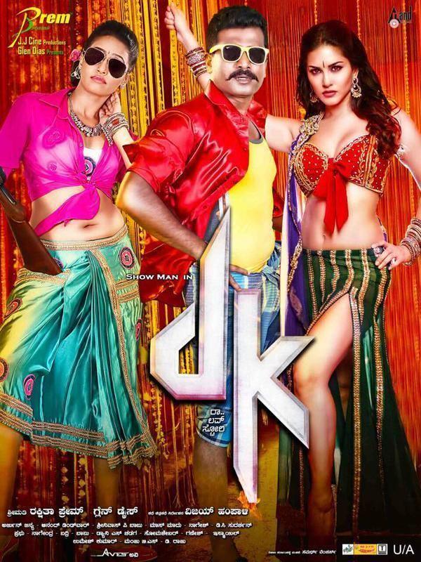 DK (film) Sunny Leones Kannada Film DK to release on 13th February