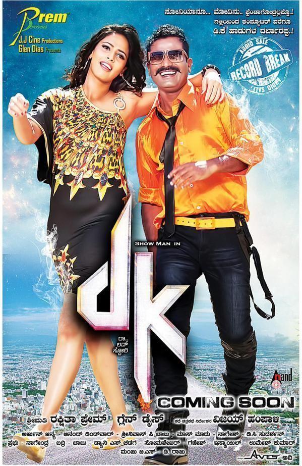 DK (film) DK film releasing soon