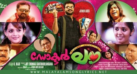 Doctor Love (film) Ormakal Verodum Lyrics Doctor Love Malayalam Movie Songs Lyrics