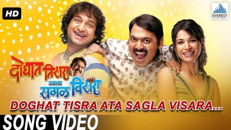 Doghat Tisra Aata Sagala Visara movie scenes Doghat Tisra Aata Sagala Visara Official Title Song Makarand Anaspure Prasad Oak Mohan Jsohi