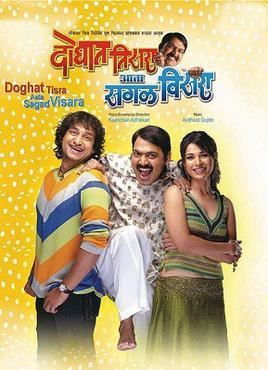 Doghat Tisra Aata Sagala Visara movie poster