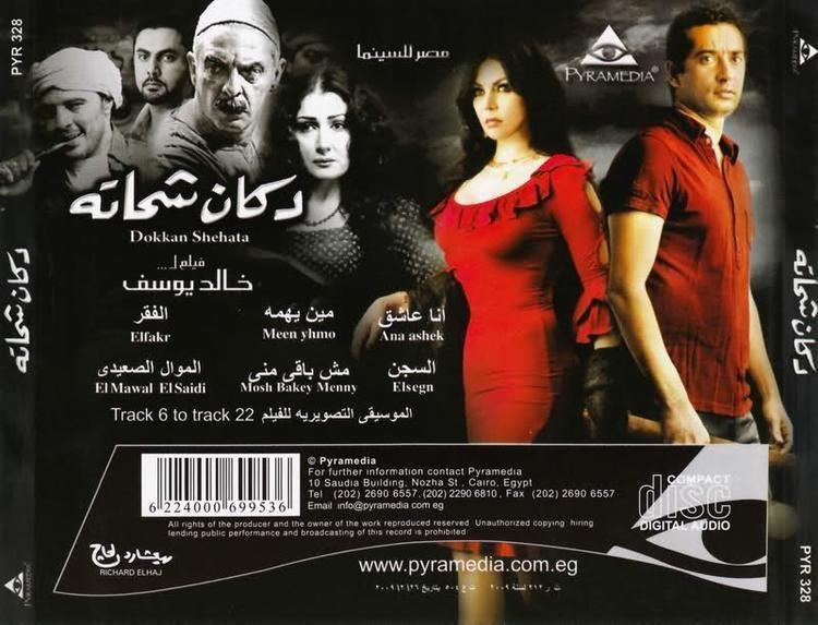 Dokkan Shehata Movies that predicted the January revolution since 1976 Egypt