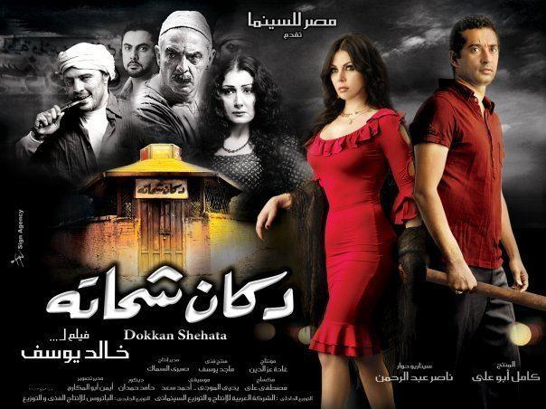Dokkan Shehata Dokkan ShehataHDTV720pKIMO ArabScene
