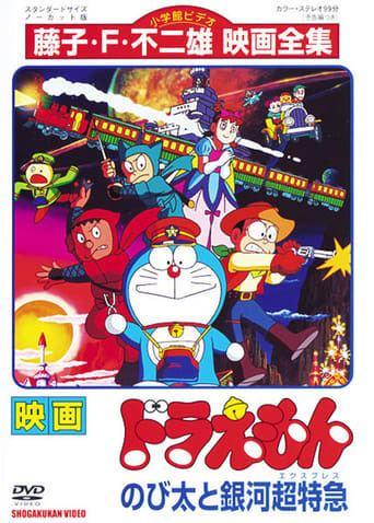 Doraemon: Nobita and the Galaxy Super-express cf2imgobjectcomtpw3421rrw0grhsbNtvCg5C87Rh1T