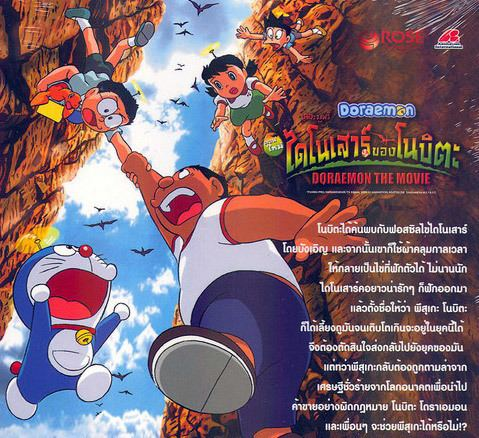 Doraemon Movie Nobita's Dinosaur Download Free
