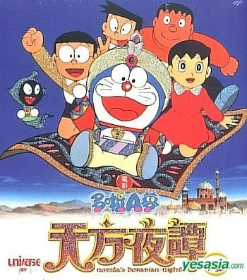 Doraemon: Nobita's Dorabian Nights YESASIA Doraemon Movie Nobitas Dorabian Nights Part II Hong