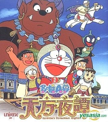 Doraemon: Nobita's Dorabian Nights YESASIA Doraemon Movie Nobitas Dorabian Nights Part I Hong