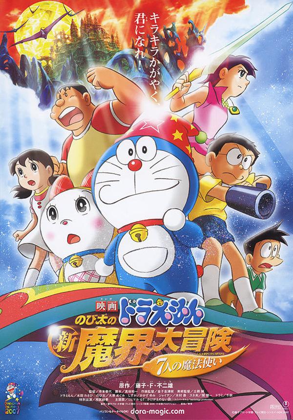 Doraemon: Nobita's Great Adventure into the Underworld 05 Nobitas Great Adventure into the Underworld Doraemon Wiki