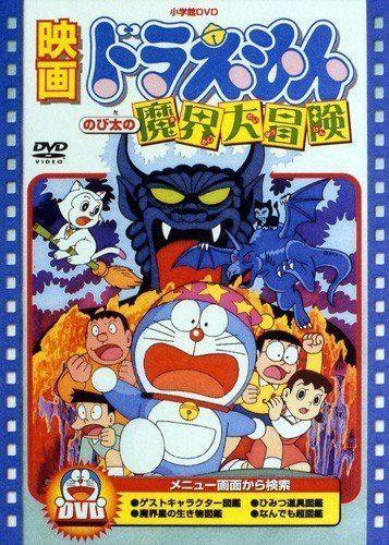 Doraemon: Nobita's Great Adventure into the Underworld Doraemon Nobitas Great Adventure into the Underworld AnimePlanet
