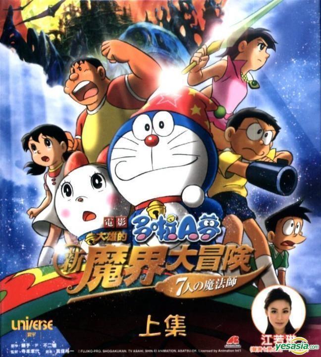 Doraemon: Nobita's Great Adventure into the Underworld YESASIA Doraemon The Movie New Nobitas Great Adventure Into The