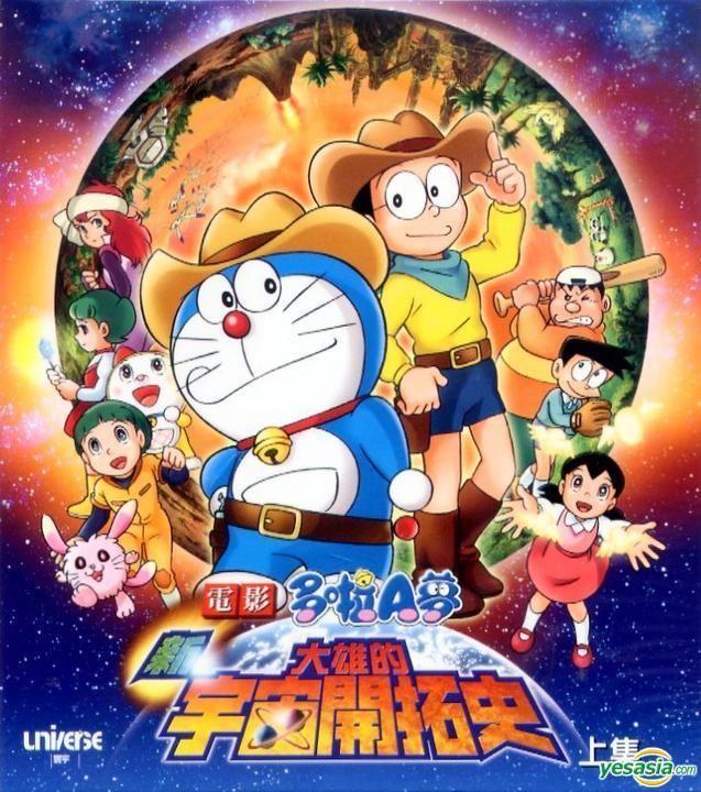 Doraemon the Movie: Nobita's Spaceblazer iyaibzAssets34638lp0016763834jpg