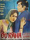 Doraha (1967 film) movie poster