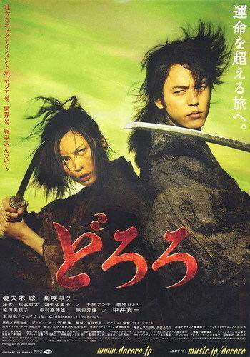 Dororo (film) Dororo AsianWiki