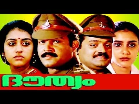 Douthyam Douthyam Malayalam Hit Action Full Movie Mohan Lal YouTube