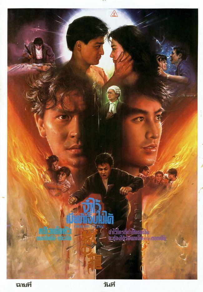 Dragon in Jail Kung Fu Movie Posters Dragon in Jail Yu zhong long 1990