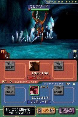 Dragon Tamer Sound Spirit Dragon Tamer Sound Spirit User Screenshot 7 for DS GameFAQs