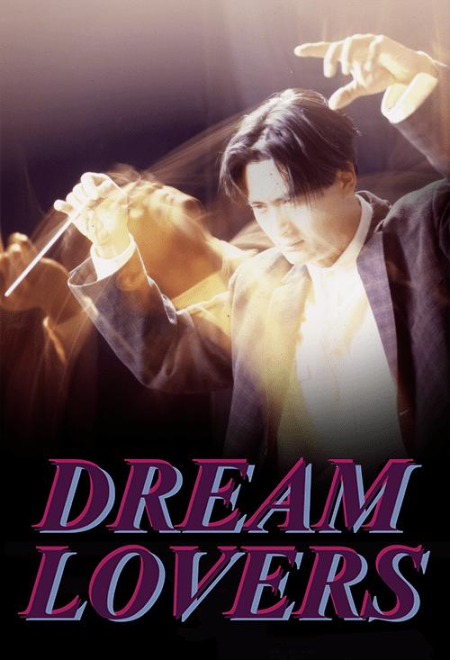 Dream Lovers Dream Lovers Meng Zhong Ren Official Site Miramax