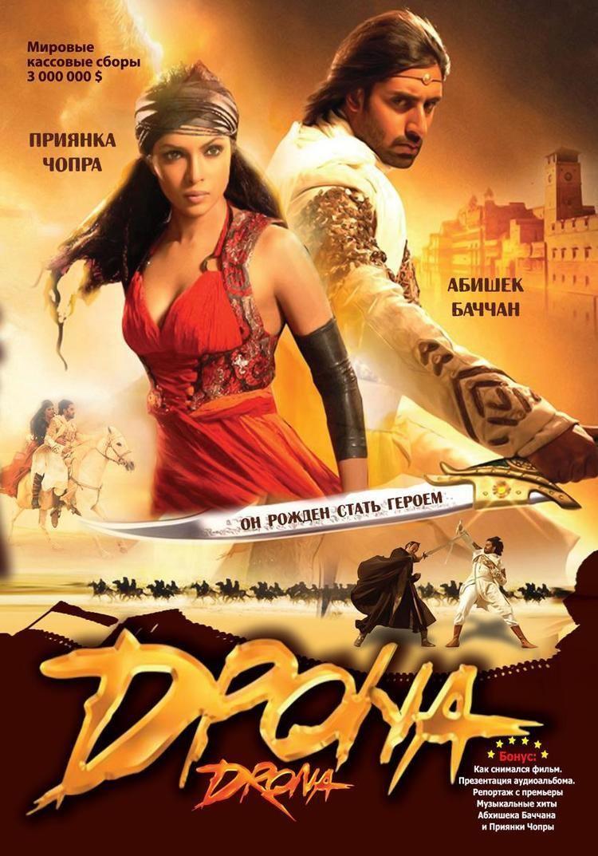 Drona Hindi Fantasy Adventure Film Full HD Free Streaming Movies