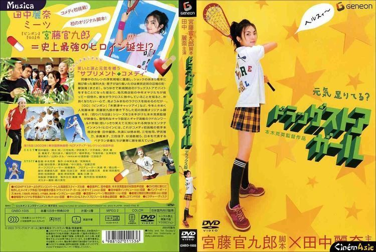 Drugstore Girl DVD Drugstore Girl Geneon