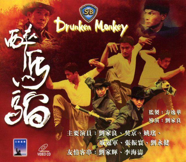 Drunken Monkey (film) Drunken Monkey 2003 Review cityonfirecom