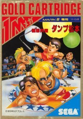 Dump Matsumoto Pro Wrestling Gokuaku Doumei Dump Matsumoto