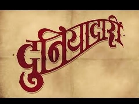Duniyadari Duniyadari Trailer Upcoming Marathi Movie Swapnil Joshi Sai