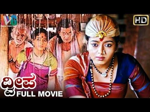 Dweepa Dweepa Kannada Full Movie Soundarya Avinash Kannada Movies