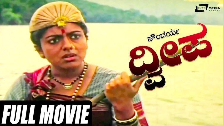 Dweepa Dweepa Kannada Full HD MovieFEAT AvinashSoundarya