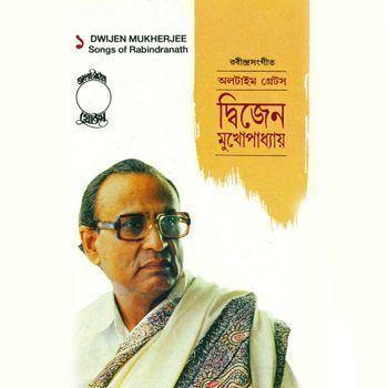 Dwijen Mukhopadhyay All Time Greats Vol 1 Dwijen Mukherjee Listen to All Time Greats