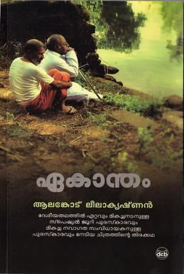 Eakantham movie poster